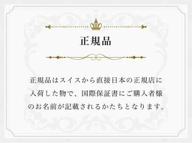 正規品はスイスから直接日本の正規店に入荷した物で、国際保証書にご購入者様のお名前が記載されるかたちとなります。