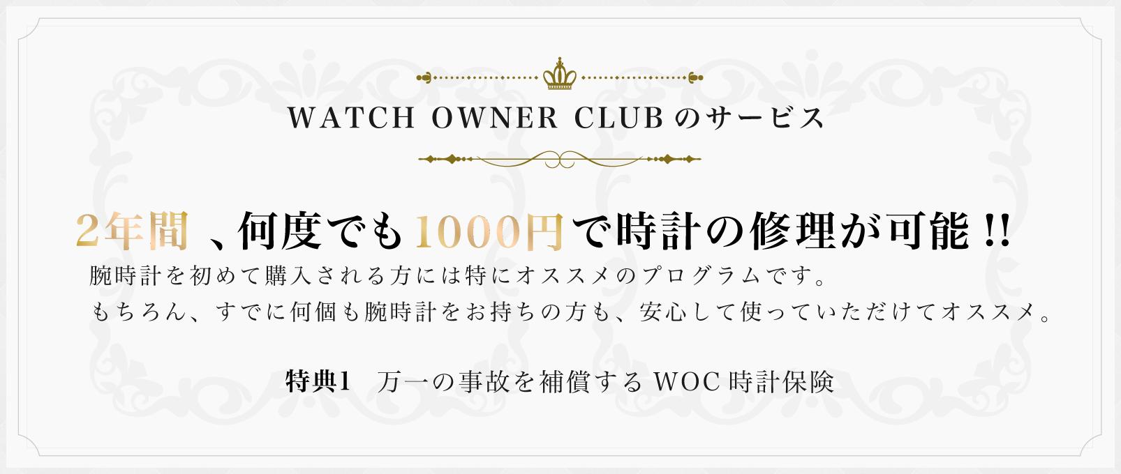 2年間、何度でも1000円で時計の修理が可能!!